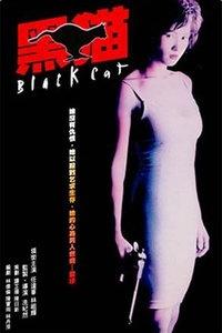 黑猫海报图片