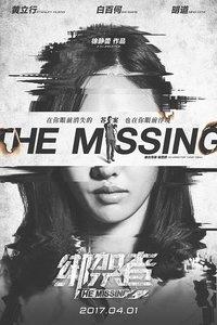 绑架者海报图片