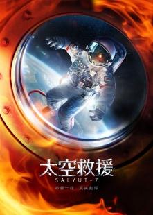 太空救援海报图片