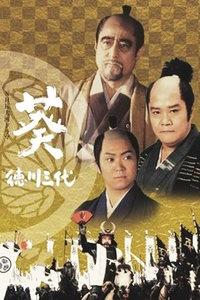 五十鈴 山田