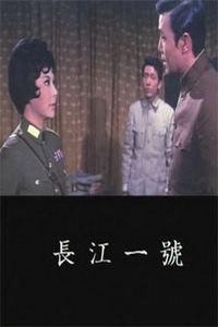 长江一号海报图片
