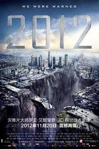2012海报图片