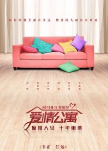 爱情公寓海报图片