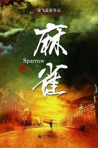 麻雀 TV版海报图片