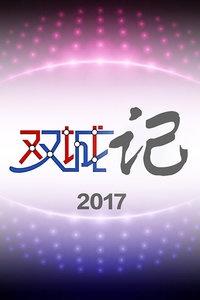 双城记 2017海报图片