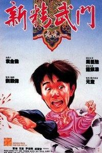 新精武门1991海报图片