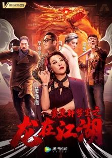 爱笑种梦室之龙在江湖海报图片
