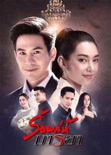 诱爱入局 泰语版海报图片