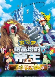 宝可梦-结晶塔的帝王 炎帝海报图片